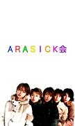 ARASICK会☆嵐会☆