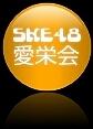 SKE48 愛栄会