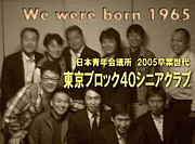 JC東京ブロック40シニアクラブ