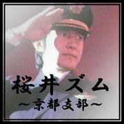 桜井ズム 〜京都支部〜