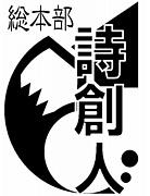 詩創人(総本部)