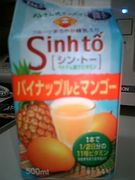 『Sinh to'』て美味いよねの会