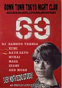 下町 NIGHT CLUB  『 69 』