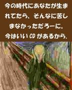 催眠療法CDコレクター