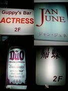 Guppy's