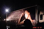 松田聖子大好き中国地方女性