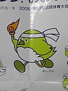 関西学生ボート2009年卒同盟