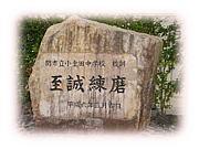 岐阜県関市立小金田中学校