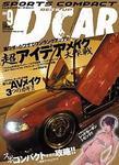 DCAR (ドレスアップカー)