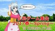 広島ゲーム集会
