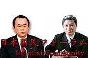 日本国民フォーラム for mixi