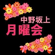 中野坂上☆月曜会