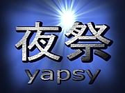夜祭 yapsy