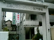 日本フラワーデザイン専門学校