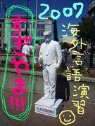 sugiyama 海外言語演習 2007