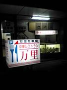 中華料理【万里】