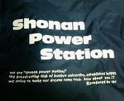 Shonan Power Station