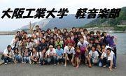 大阪工業大学 文化会 軽音楽部