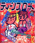 伝説の雑誌!ティーンズロード