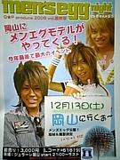 [G☆P]2010!!