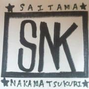 ★S.N.K ★〜埼玉仲間作り協会〜