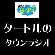 タートルのタウンラジオFM番組