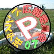 07☆★広報パンステ班★☆