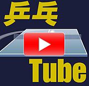 兵兵Tube