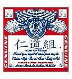 仁道組 (工大酒の会)