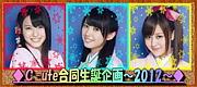 ◆℃-ute合同生誕企画〜2012〜◆