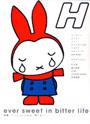 H class 〜東海第三2000卒〜