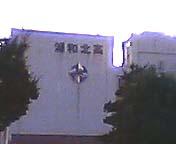 埼玉県立浦和北高等学校