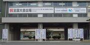 岡山県立水島工業高校吹奏楽部