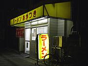 ラーメンあかつき(京都・北白川)