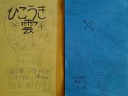 福生第二小学校おっちぃ組