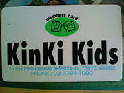 KinKiファンクラブの会