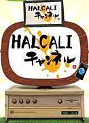 HALCALIチャンネル