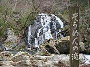 福島県東白川郡鮫川村