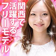 関西で活躍するフリーモデル