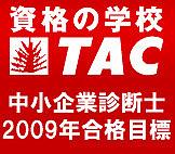 TAC中小企業診断士09年目標