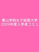 青山学院女子短期大学!!