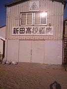 新田高等学校 漕艇部