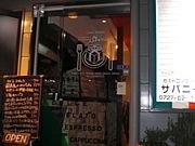 イタリアンレストラン サバニー