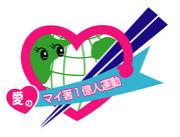 愛のマイ箸1億人運動