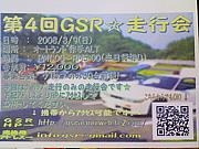 GSR走行会友の会