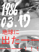 1986年3月17日生まれ同盟