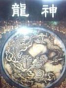 BAR 龍神