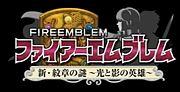 ファイアーエムブレム紋章の謎DS