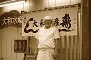 ヒュージ寿司