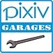 Pixiv GARAGES